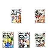 コミック版プロジェクトX挑戦者たち / NHKプロジェクトX制作班 のシリーズ情報を見る