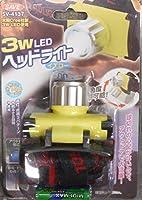 SAVE 3W LEDヘッドライト イエロー SV-4137