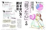 日経ウーマン 2019年 9 月号 画像