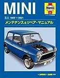 ミニ1969~2001 メンテナンス&リペア・マニュアル(ヘインズ日本語版)
