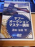 ヤフーオークションマスター講座 DVD 2枚 Disc2 + 特典Disc 加藤賢