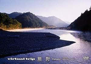 Virtual trip 熊野 [DVD]