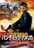 パンデミック・アメリカ[DVD]