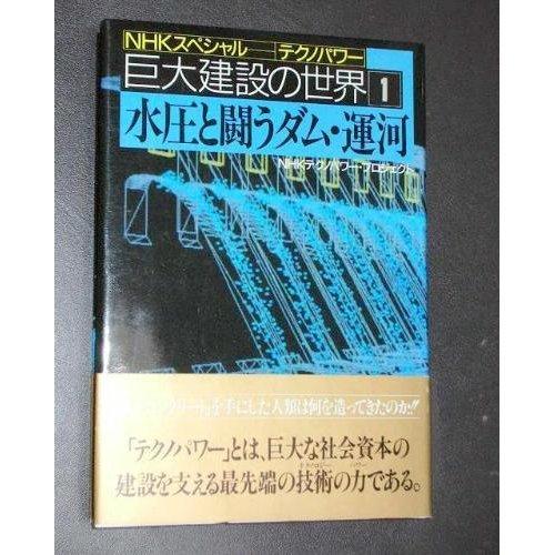 水圧と闘うダム・運河 (NHKスペシャル テクノパワー巨大建設の世界)