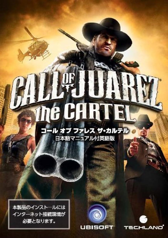 アルカトラズ島限界ほとんどないCall of Juarez The Cartel 日本語マニュアル付英語版
