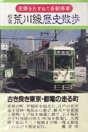 都電荒川線歴史散歩 (史跡をたずねて各駅停車シリーズ)