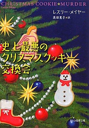 史上最悪のクリスマスクッキー交換会 (創元推理文庫)