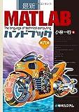 最新MATLABハンドブック 第六版