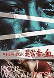 映画に感謝を捧ぐ! 「日本暴行暗黒史 異常者の血」