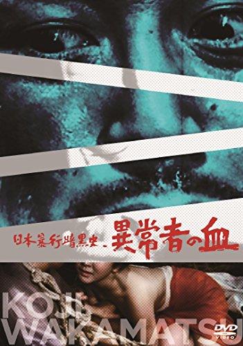 日本暴行暗黒史 異常者の血 [DVD]