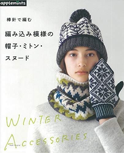 棒針で編む 編み込み模様の帽子・ミトン・スヌード (アサヒオリジナル)