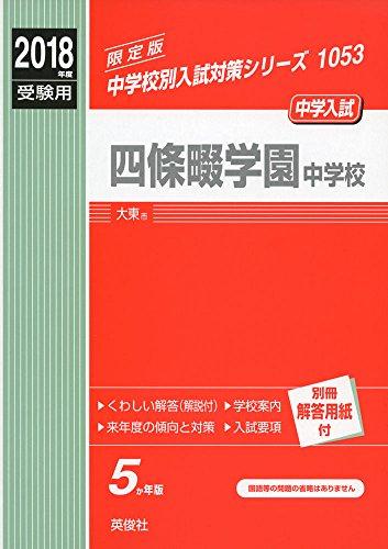 四條畷学園中学校   2018年度受験用赤本 1053 (中学校別入試対策シリーズ)