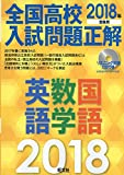 【CD付】2018年受験用 全国高校入試問題正解 英・数・国