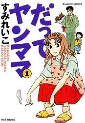 だってヤンママ(1) (バンブーコミックス 4コマセレクション)