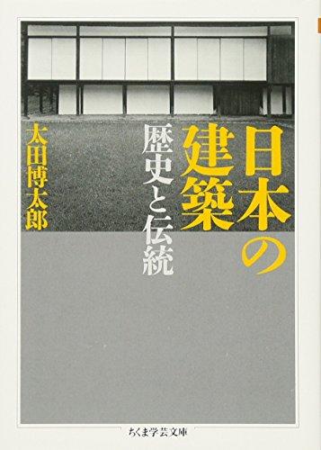 日本の建築: 歴史と伝統