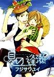 夏の逢瀬 (ルチルコレクション / フジサワ ユイ のシリーズ情報を見る