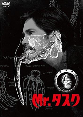 Mr.タスク スペシャル・プライス [DVD]