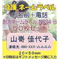介護お名前シール 衣類用アイロンラベル(徘徊対策用 介護ネームシール)50枚セット (20mm×50mm, ピンク)