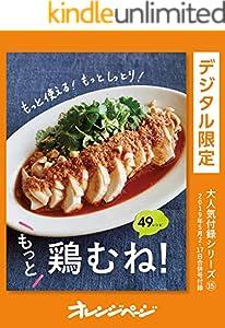 もっと使える! もっとしっとり!もっと、鶏むね! 49レシピ オレンジページ大人気付録シリーズ