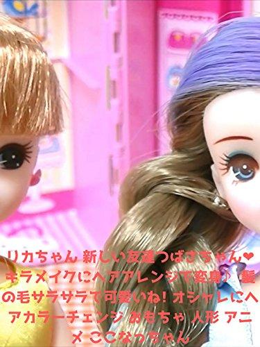 リカちゃん 新しい友達つばさちゃん  キラメイクにヘアアレンジで変身 髪の毛サラサラで可愛いね! オシャレにヘアカラーチェンジ おもちゃ 人形 アニメ ここなっちゃん
