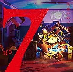 地縛少年バンド「No.7」のジャケット画像