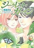 シークレット・ガーデン(1) (デザートコミックス)