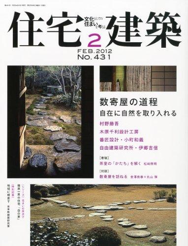 住宅建築 No.431(2012年02月号) [雑誌] 数寄屋の道程