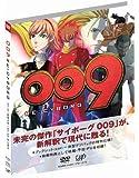 009 RE:CYBORG 通常版 [DVD]