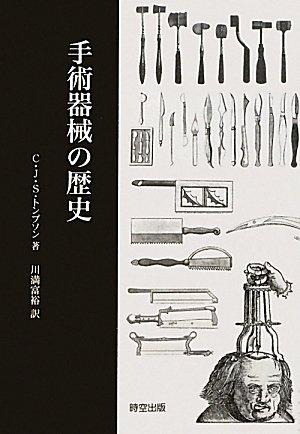 手術器械の歴史