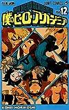 僕のヒーローアカデミア 12 (ジャンプコミックス)