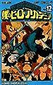 僕のヒーローアカデミア 第12巻