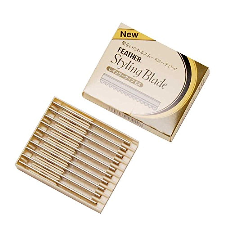スパンコントロール乳白フェザー スタイリングブレイドレギュラータイプEX(10枚入)スタイリングレザー専用