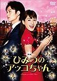 映画 ひみつのアッコちゃん(本編1枚+特典DISC1枚) [DVD]