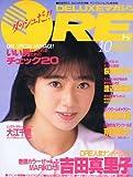DELUXEマガジンORE 1988年 10月号[雑誌] (DELUXEマガジンORE)