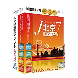 J北京7 スタンダード2