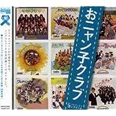 「おニャン子クラブ」SINGLESコンプリート