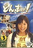 どんまい!-Don't Mind- 第三巻 [DVD]