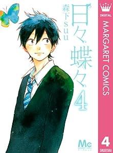 日々蝶々 4 (マーガレットコミックスDIGITAL)