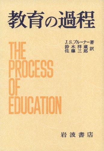 教育の過程の詳細を見る