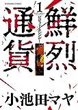 鮮烈通貨ビビッドカレンシー(1) (ヤングキングコミックス)