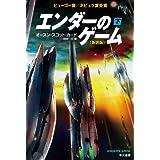 エンダーのゲーム〔新訳版〕(下) (ハヤカワ文庫SF)