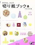かんたん、ふしぎ。切り紙ブック (実用BEST BOOKS)   (日本文芸社)