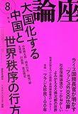 論座 2008年 08月号 [雑誌]
