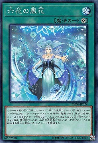 六花の風花 ノーマル 遊戯王 シークレット・スレイヤーズ dbss-jp024