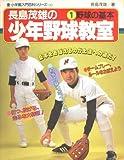 長島茂雄の少年野球教室 1 野球の基本 (小学館入門百科シリーズ 130)