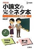 大学入試 小論文の完全ネタ本 人文・教育系編 (シグマベスト)