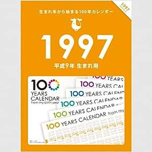 生まれ年から始まる100年カレンダーシリーズ 1997年生まれ用(平成9年生まれ用)