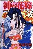 神の花嫁―嵐のデスティニィ9 (ミッシィコミックス)