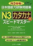 日本語能力試験問題集 N3カタカナ語 スピードマスター