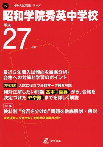 昭和学院秀英中学校 27年度用 (中学校別入試問題シリーズ)